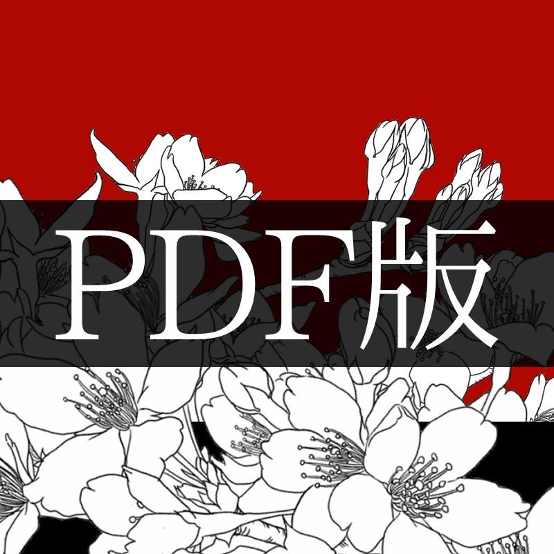 【PDF版】COC『桜狂わば胎の中』