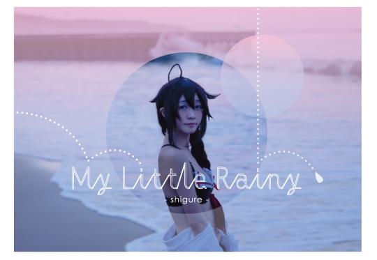 【再版】My Little Rainy【時雨水着mode写真集】