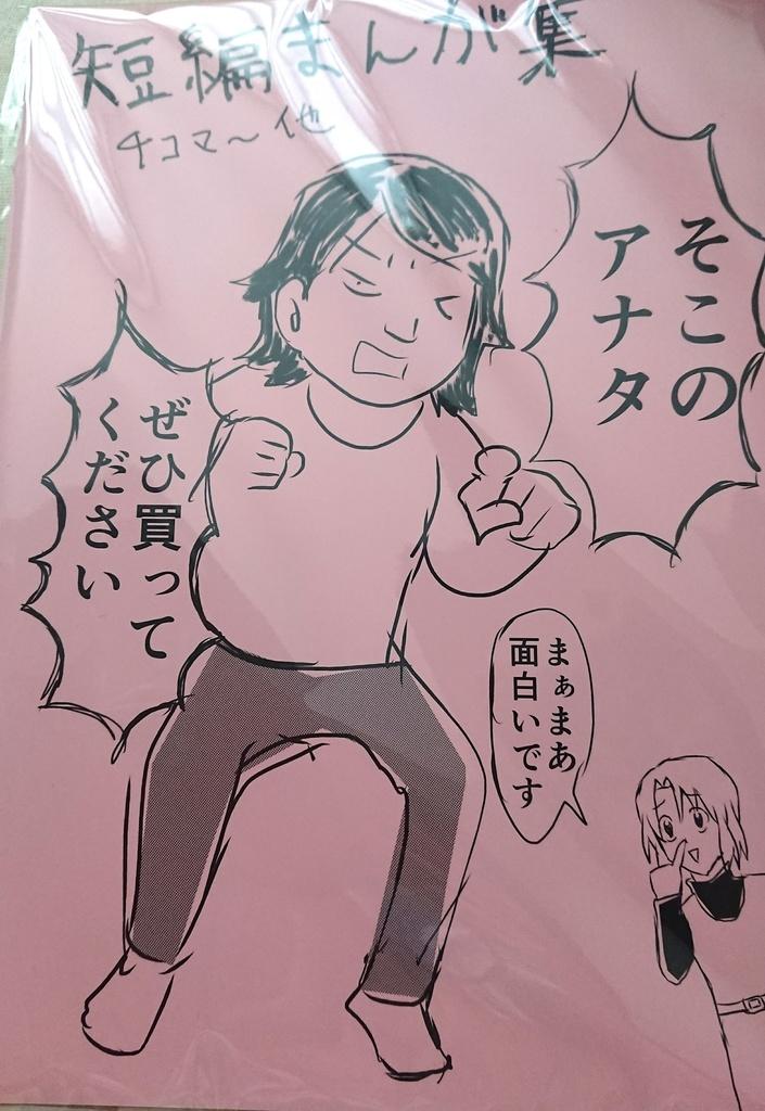 【コミックエッセイ】短編まんが集