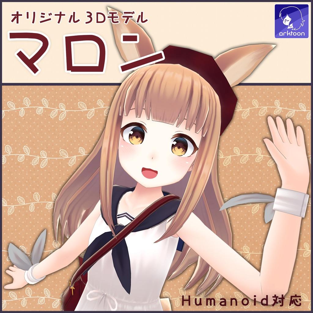 オリジナル3Dモデル『マロン』ver.2.02