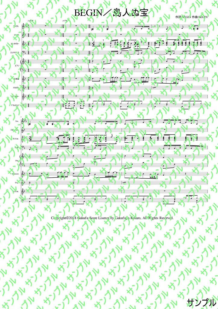 海の声  桐谷健太  バンドスコア 永久保存版