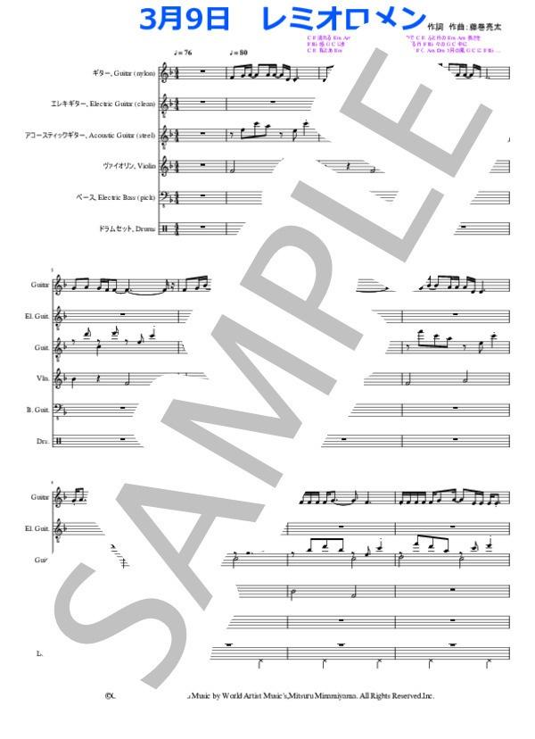 3月9日 レミオロメン 卒業式 吹奏楽 管弦楽 フルパート譜  ギター ストリングス ピアノ ベース ドラム 永久保存版