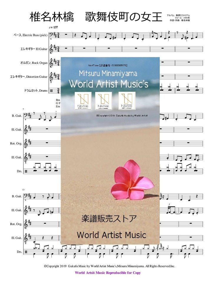 椎名林檎 歌舞伎町の女王 ストリングス  ギター ピアノ ベース ドラム 永久保存版