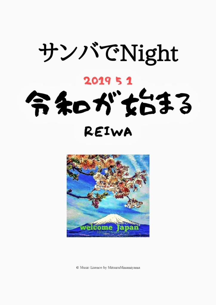 サンバでNight mp3 ダウンロード 楽曲販売