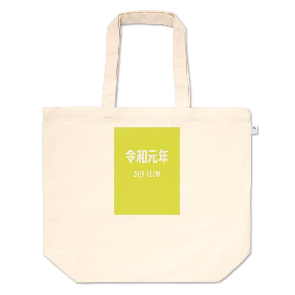 """令和元年 お宝 記念グッズ トートバッグ オリジナル曲""""サンバでNight""""mp3付永久保存版"""