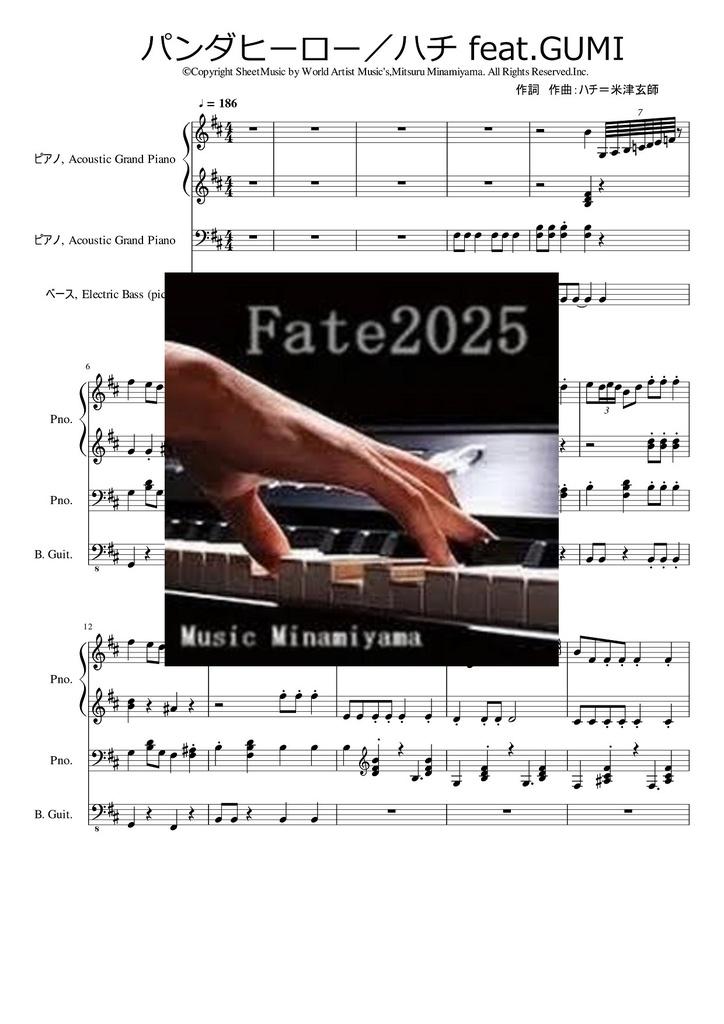 楽譜 米津玄師 パンダヒーロー ハチ feat.GUM  初音ミク  ピアノ フルスコア 永久保存版