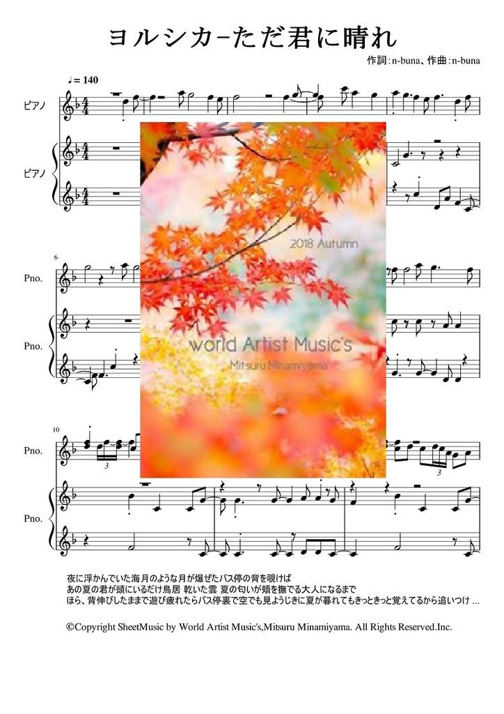 【楽譜】「ヨルシカ」ただ君に晴れ ピアノ譜