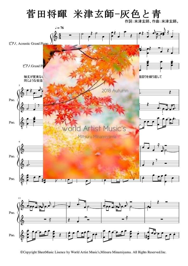菅田将暉 米津玄師 灰色と青 【楽譜ストア】 弾き語り ピアノ 永久保存版 あるある インストゥルメンタル