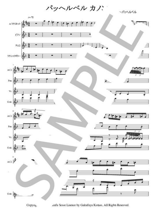 【楽譜DL】 カノン パッフェンベル チェロ ビオラ ギター ピアノ 楽譜 永久保存版