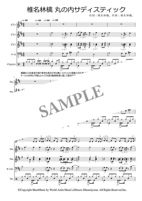 丸の内 サデ スティック ピアノ