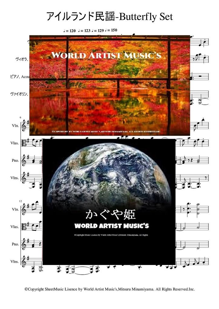 アイルランド民謡 葉加瀬太郎 バタフライ・セット 音源付 【楽譜DL】 バイオリン アンサンブル