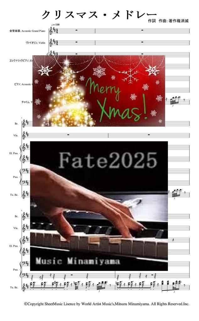 クリスマスメドレー(Christmas)アンサンブル 音源付 著作権消滅 #楽譜