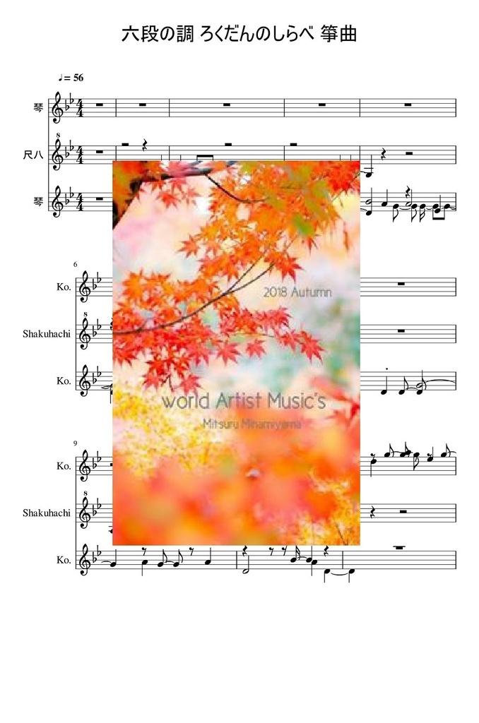 【楽譜ストア】六段の調 ろくだんのしらべ 箏曲 - 音源付 世界の民謡・童謡