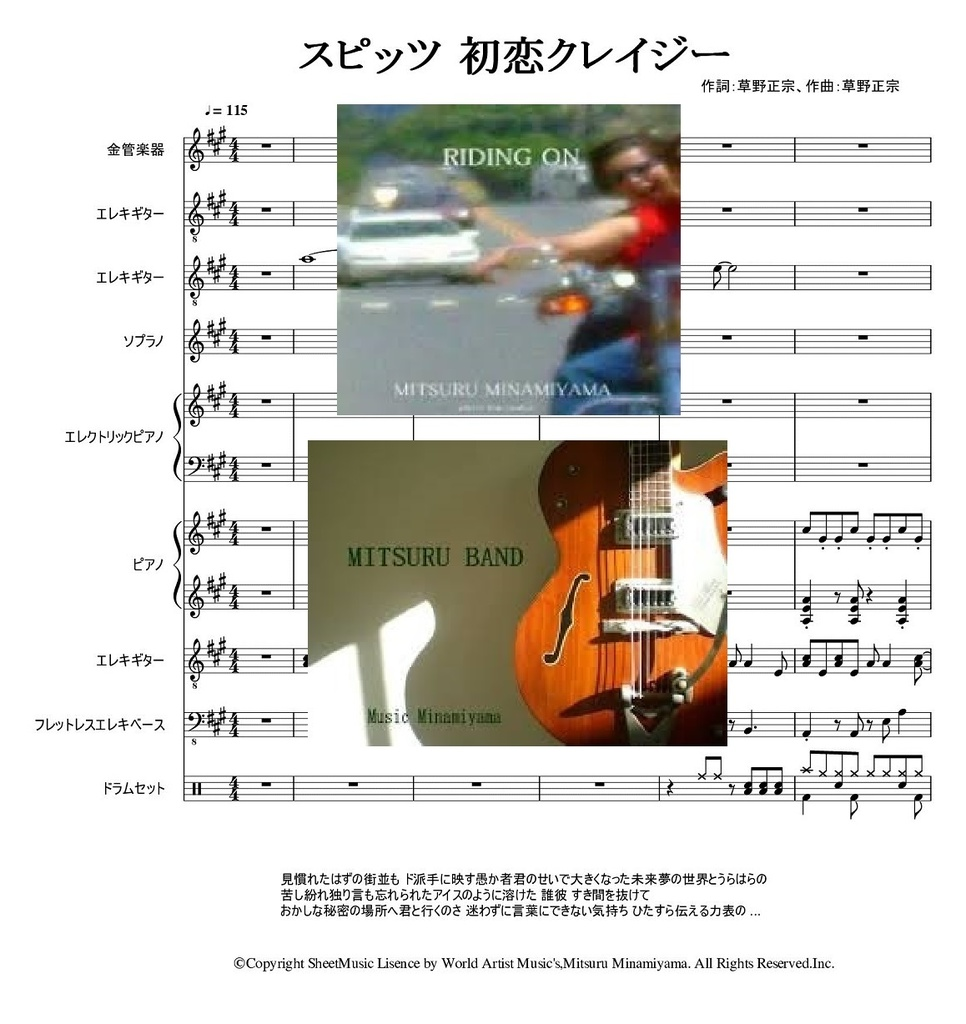 スピッツ 初恋クレイジー 音源つき #東方Project 【楽譜ストア】
