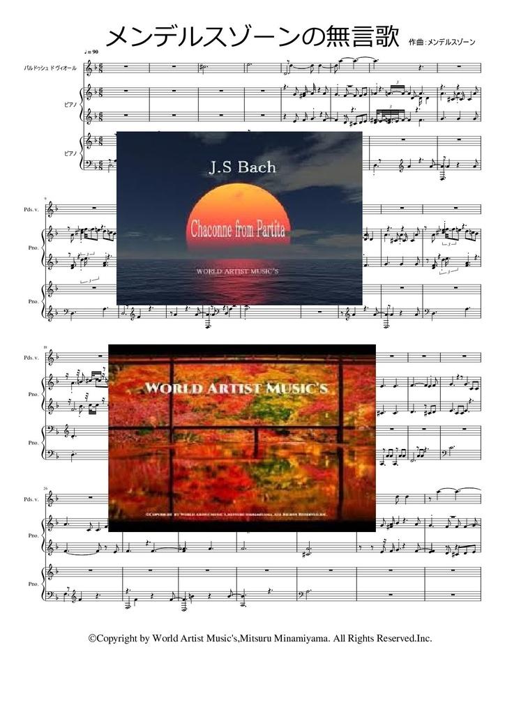 メンデルスゾーンの無言歌 #クラシック音楽 #楽譜 #弾き語り 楽譜ストア #音源付き【楽譜サイト】
