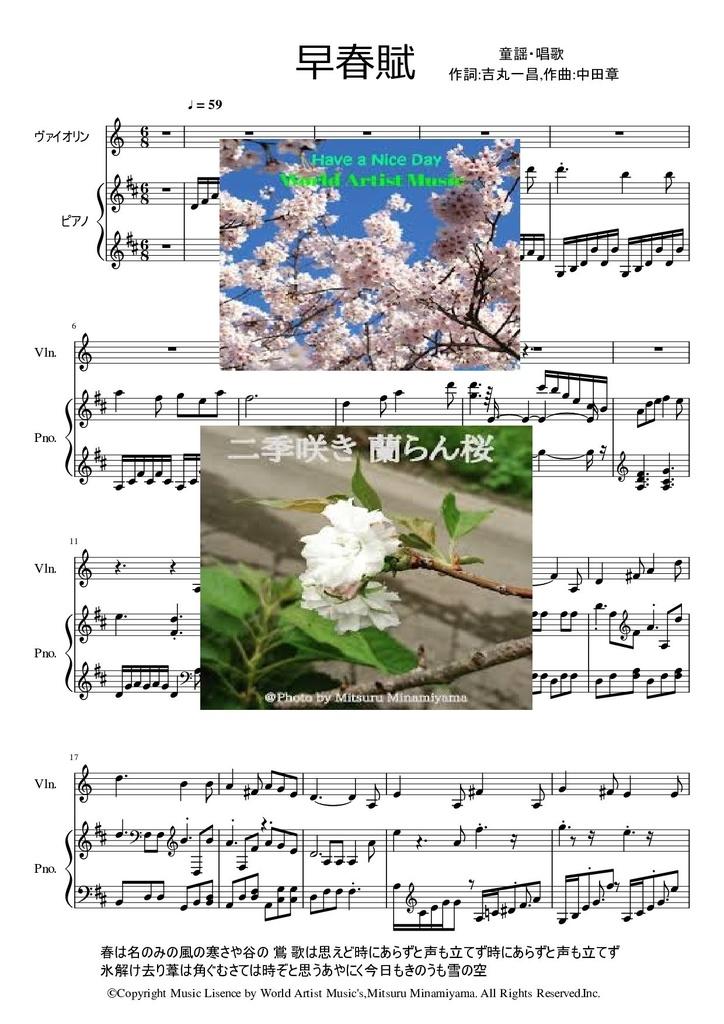 早春賦 音源つき アンサブル 童謡・唱歌 #楽譜 【楽譜ストア】 #mucome 【楽譜サイト】