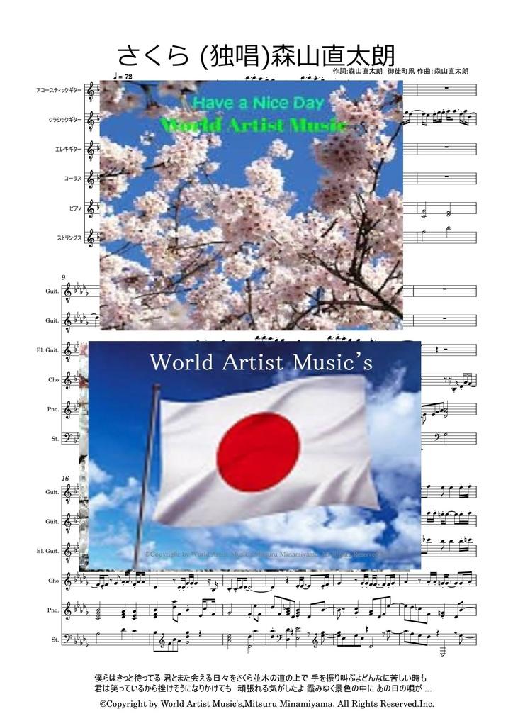 さくら  #森山直太朗 音源つき #合唱 #ピアノ #弾き語り #楽譜ネット  #ギター #PDF #楽譜 #アンサンブル #DTMer #楽譜ストア