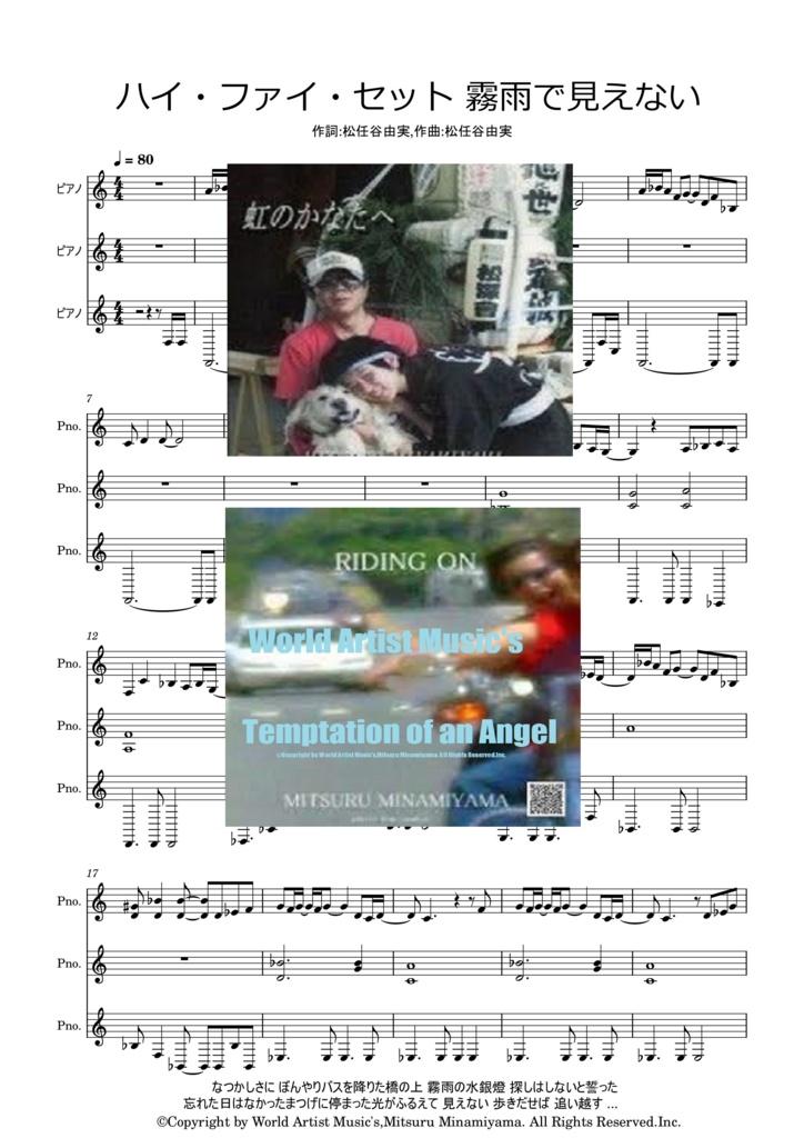 #松任谷由実 霧雨で見えない ハイ・ファイ・セット #ピアノ 音源つき #弾き語り #楽譜ネット  #PDF #楽譜 e  #DTMer #楽譜ストア