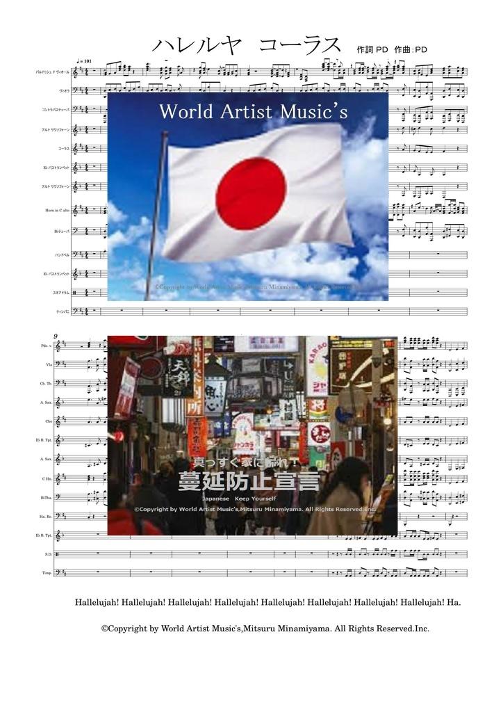 ハレルヤ コーラス G音源つき F ヘンデル:オラトリオ「メサイア」より #PDF #楽譜 #クラシック音楽  #ボカロ #初音ミク  #DTMer #楽譜ストア