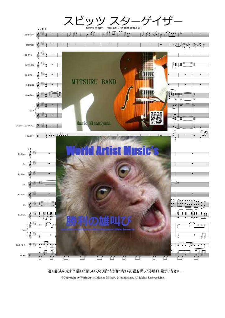 あいのり 主題歌 スピッツ スターゲイザー  音源つき  #ピアノ #カラオケ #ギター #PDF #楽譜  #mucome #ボカロ #初音ミク  #DTMer #楽譜ストア