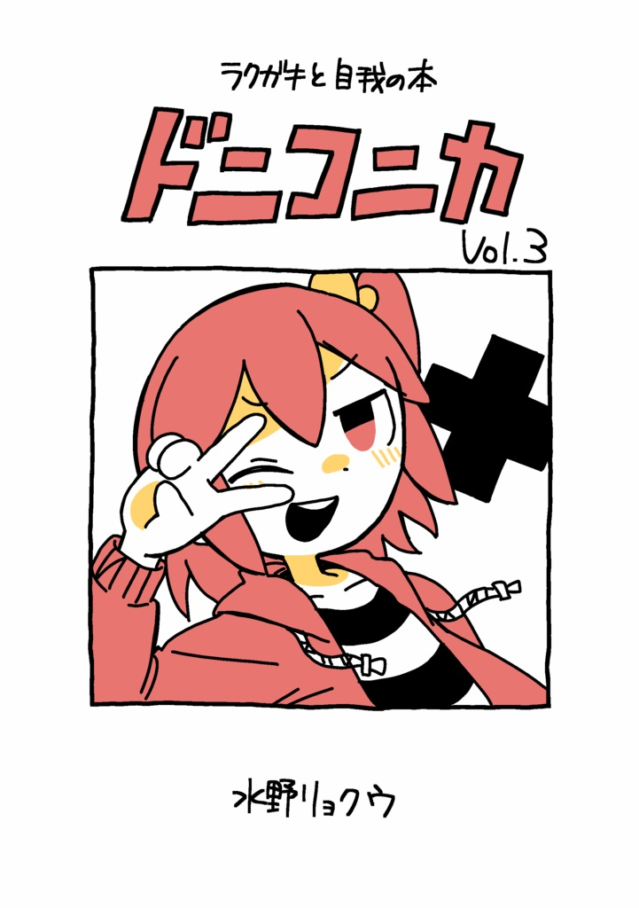 ドニコニカ vol.3(PDF)