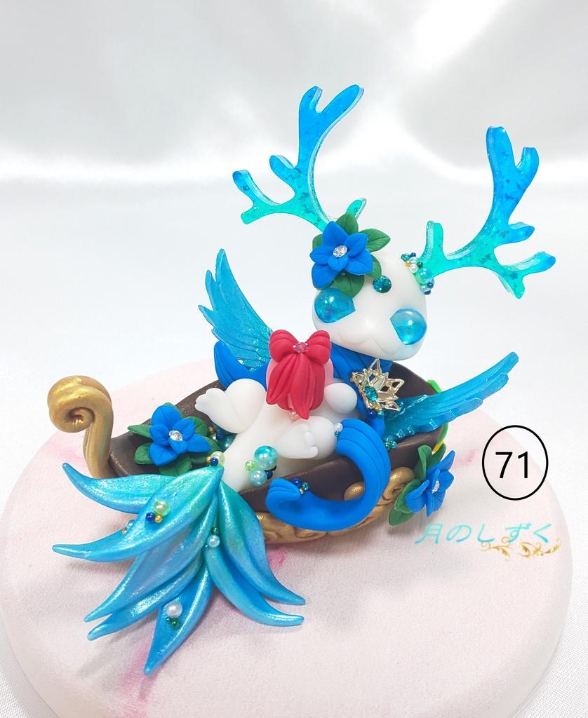 【71】クリスマス限定!! ソリでプレゼントを運ぶトナカイドラゴン(パールブルー)