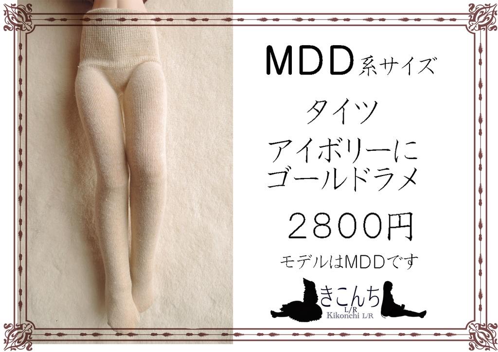 [last1]MDD系サイズ タイツ エクリュ