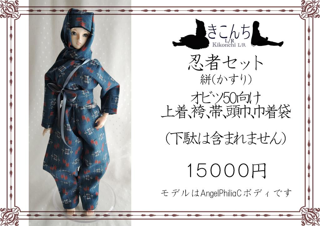 【last1】50cmドール向け忍者服 絣