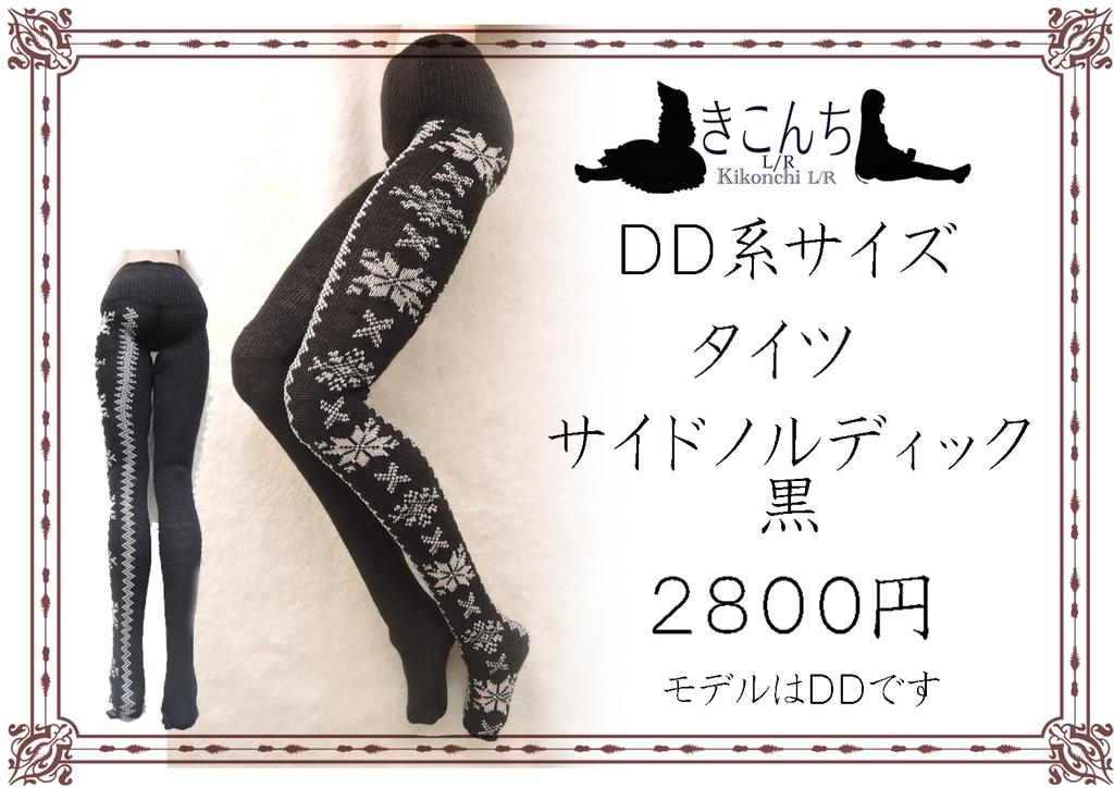 [12月新作] DD系サイズ タイツ サイドノルディック 黒