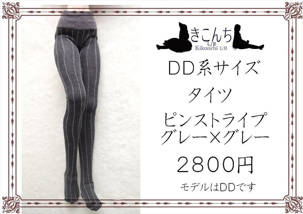 【12月新作】DD系サイズ タイツ ピンストライプ グレー×グレー