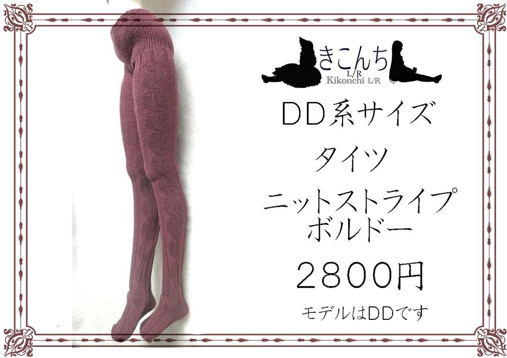 【1月新作】DD系サイズ タイツ ニットストライプ ボルドー
