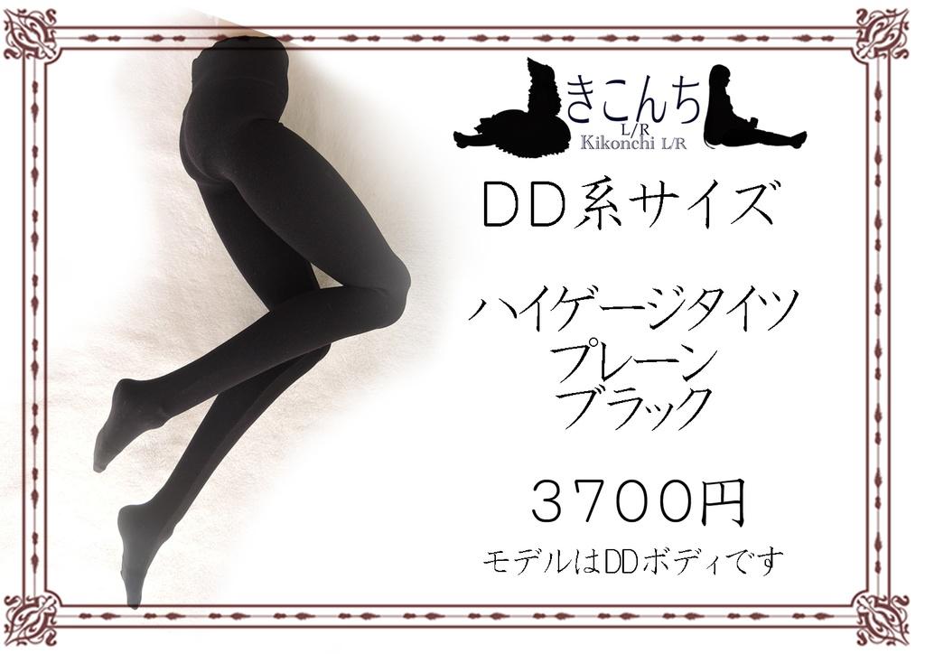 [last1 再販]DD系サイズ ハイゲージタイツ プレーン ブラック