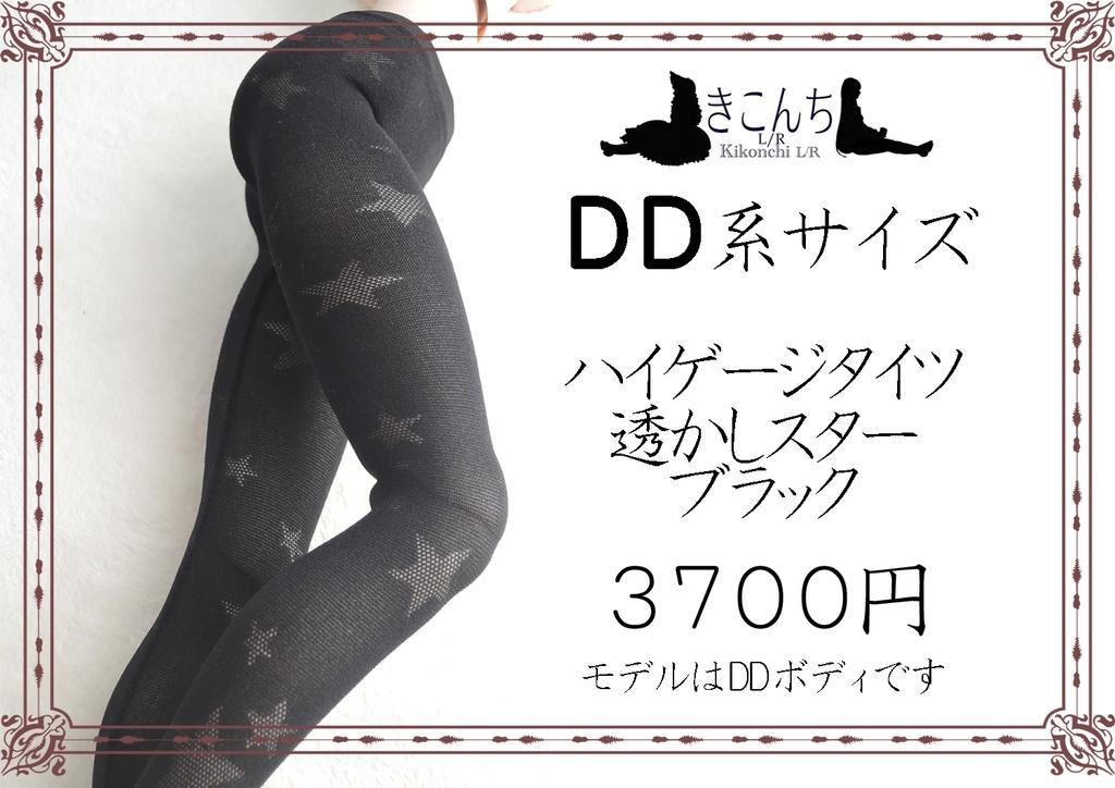 [DS59新作]DD系サイズ ハイゲージタイツ 透かしスター ブラック