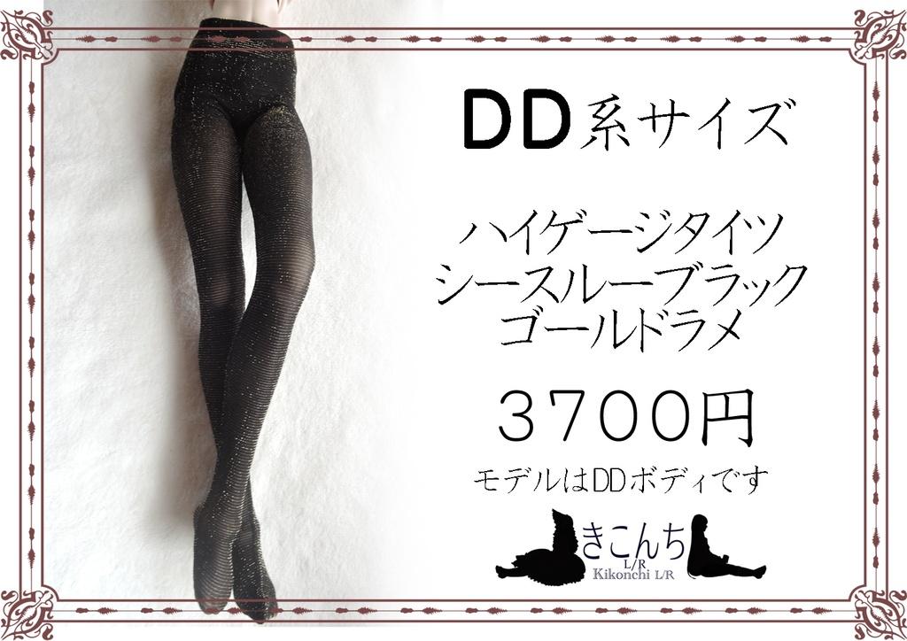 【last1】DD系サイズ ハイゲージタイツ シースルーブラック ゴールドラメ