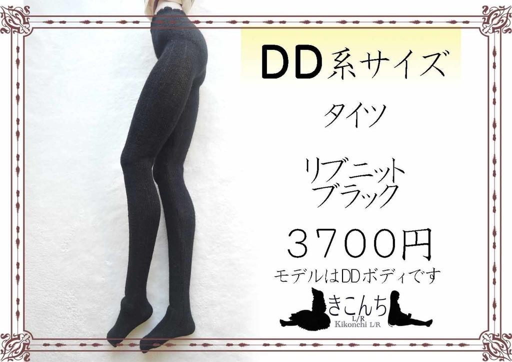 DD系サイズ タイツ リブニット ブラック DDDy着用可