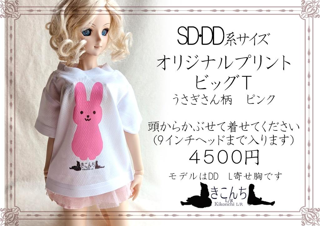 SD・DD オリジナルプリントビッグT うさぎさん柄 ピンク DDDy着用可能