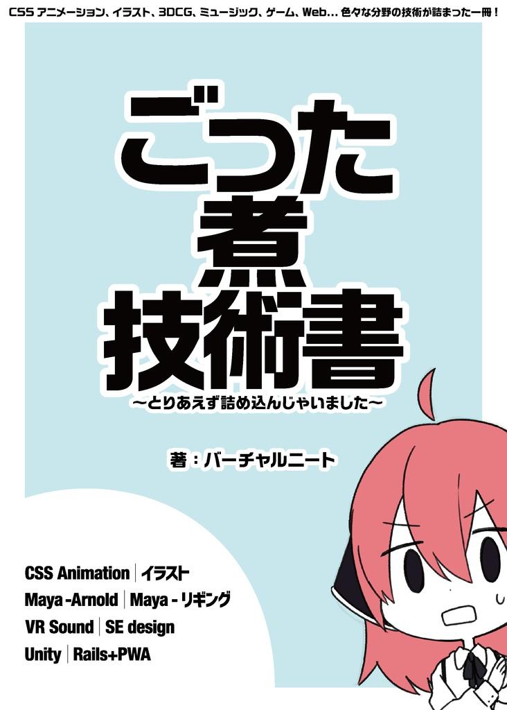 【ダウンロード版】ごった煮技術書