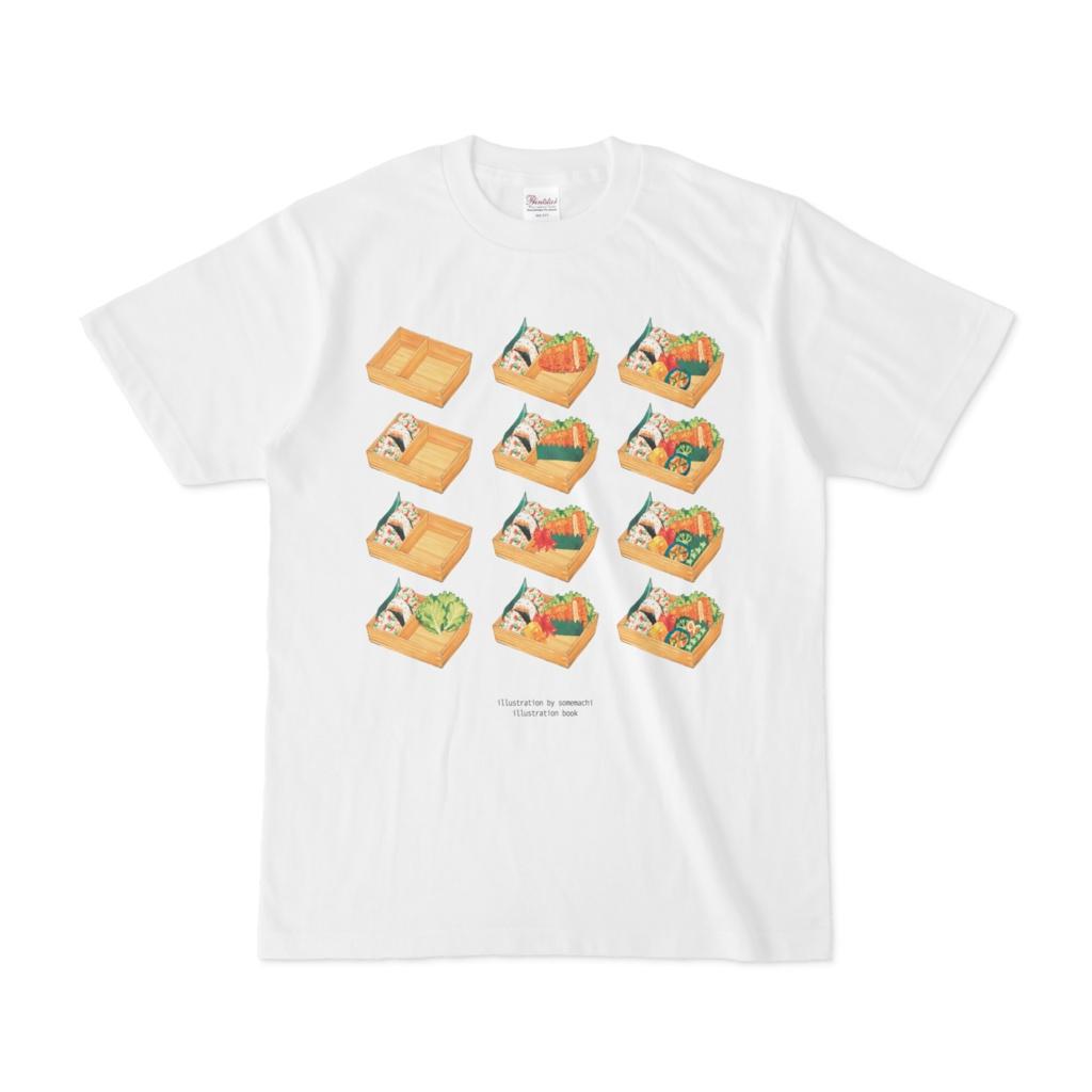 Tシャツ「おべんとできた」