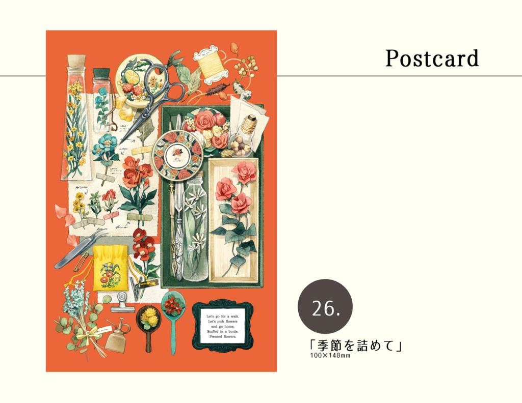 ポストカード5種