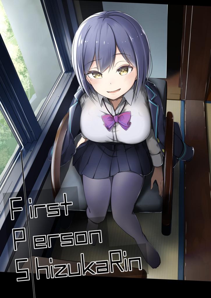 【DL版】First Person ShizukaRin