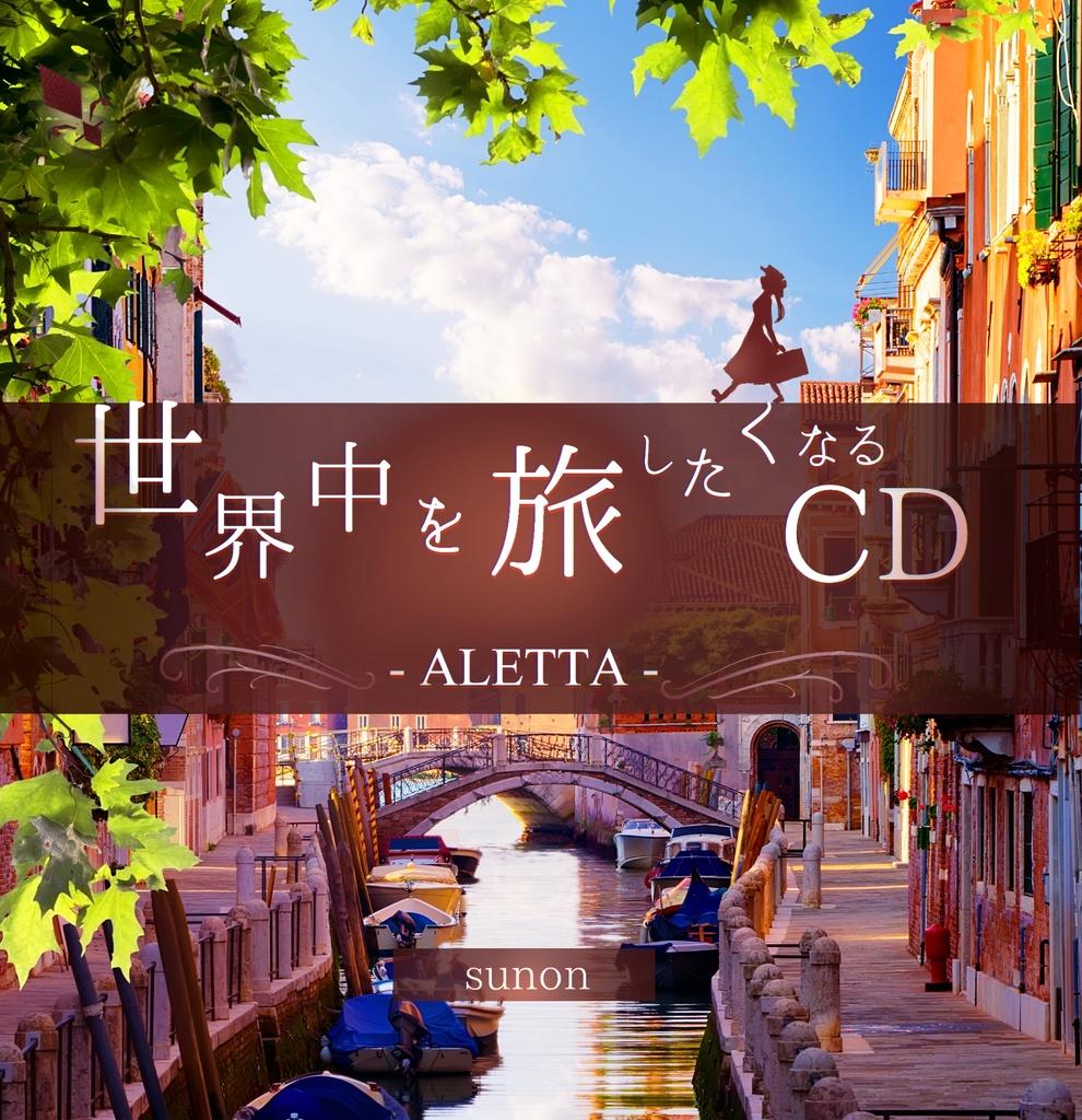 世界中を旅したくなるCD -ALETTA-