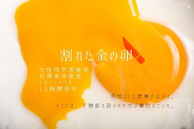 【CoCシナリオ】割れた金の卵
