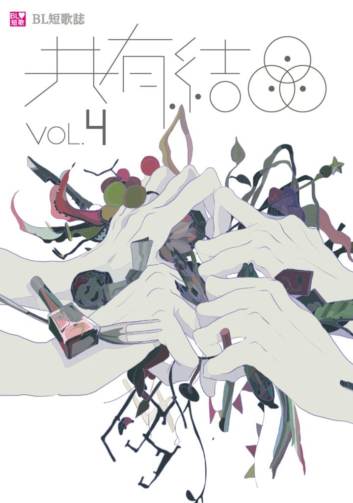 共有結晶vol.4