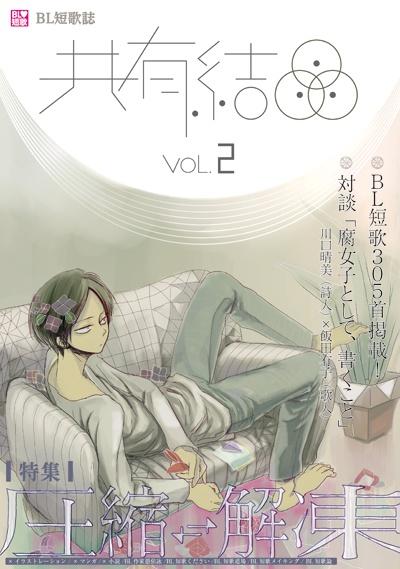共有結晶vol.2