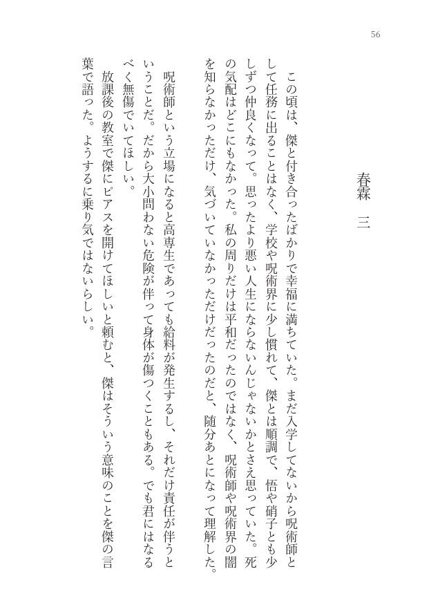 恵 夢 小説 伏黒