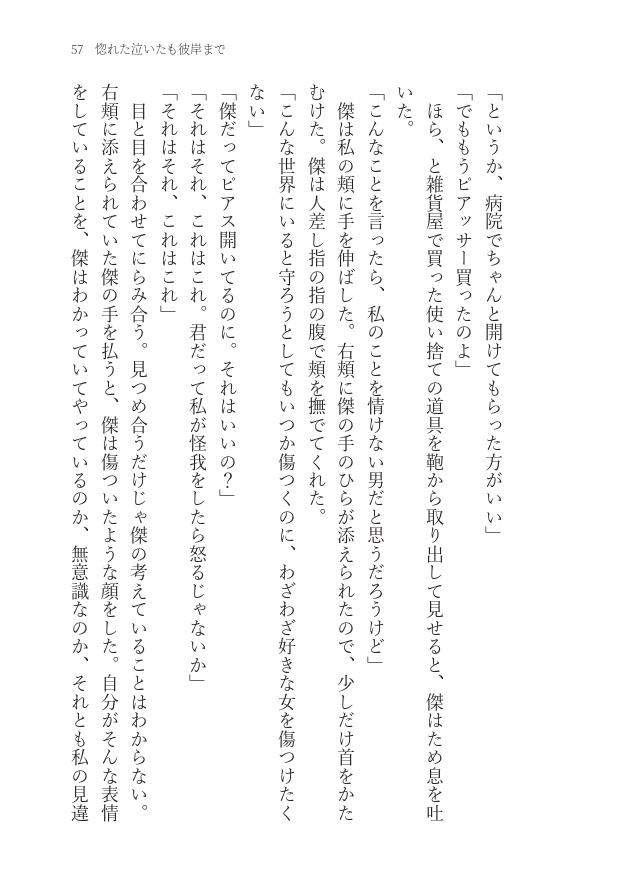 小説 夢 伏黒 恵