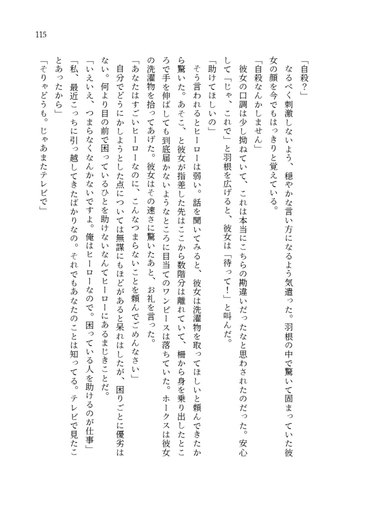 ヒロアカ 夢 小説 ホークス