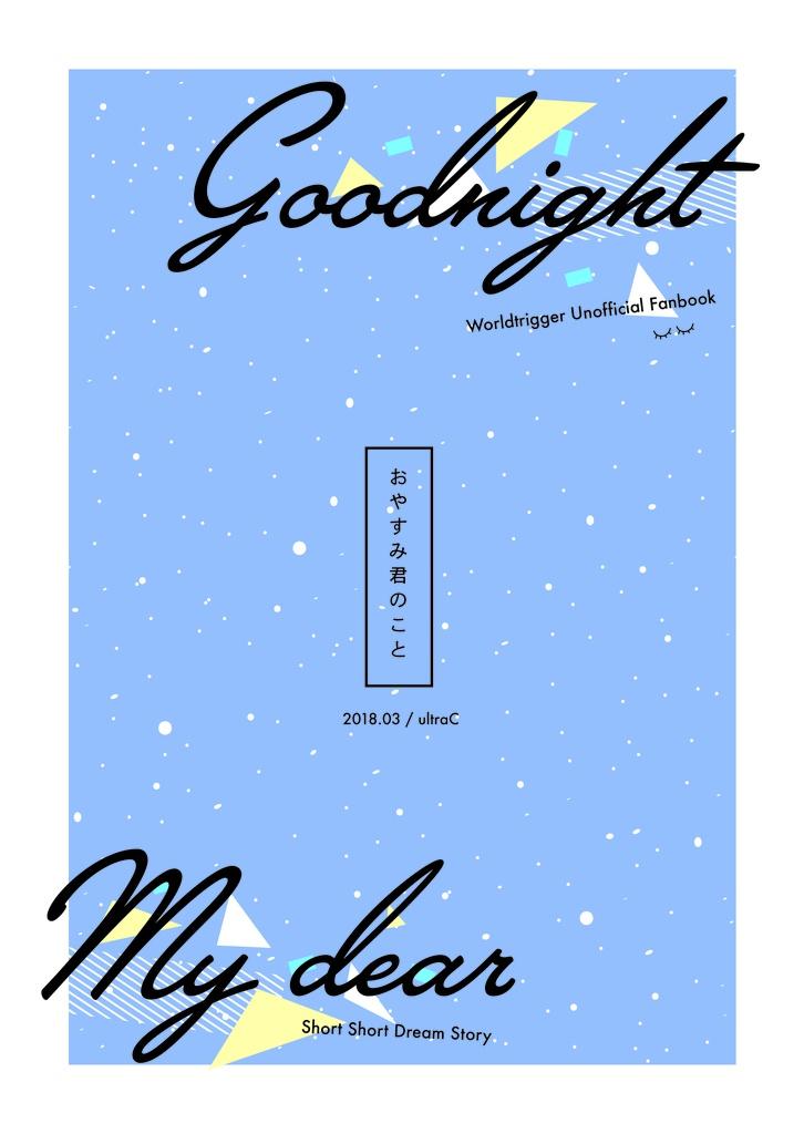 【WT夢小説本】おやすみ君のこと