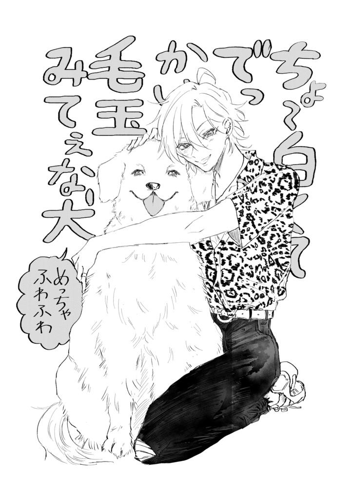 【無配】ちょ〜白くてでっかい毛玉みてぇな犬めっちゃふわふわ