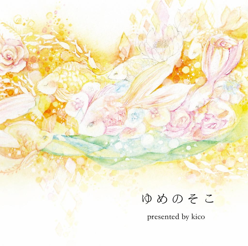ゆめのそこ(CD版)